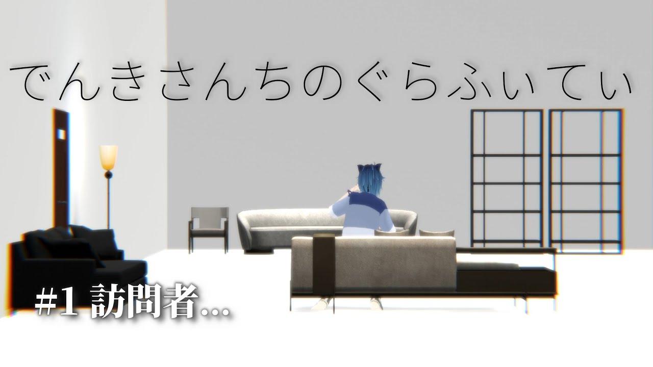 【アニメ】訪問者
