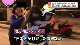 台湾東部でM6.4の地震 2人死亡200人以上けが 2018年2月7日
