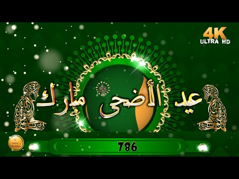 Happy Eid Ul Adha, Bakrid 2018, 4K Video, Wishes, Eid Mubarak Whatsapp Status
