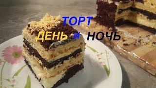 СМЕТАННЫЙ торт День и Ночь