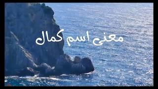 معنى اسم كمال Kamal Youtube