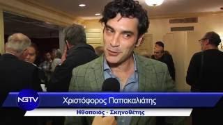 10ο Φεστιβάλ Ελληνικού Κινηματογράφου Νέας Υόρκης