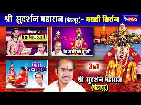 सुदर्शन महाराज मराठी कीर्तन  - Sant Janabai Kirtan - Sant Dhyaneshwar Maharaj Kirtan - Kirtan