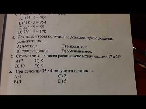 Тест 3 класс, 4 четверть, 1 вариант. Задания.