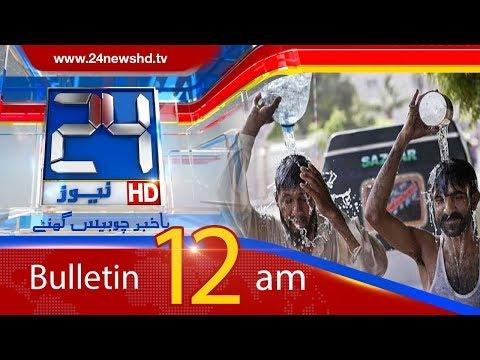 News Bulletin | 12:00 AM | 19 May 2018 | 24 News HD
