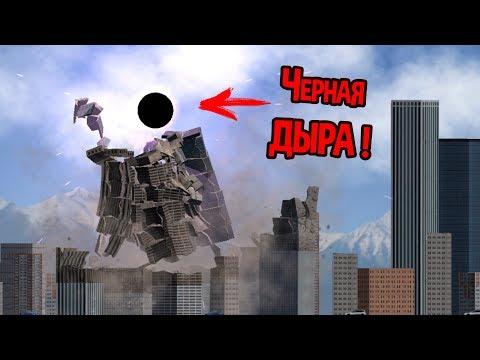 Полное уничтожение города ! ( City Smash )