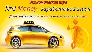 как заработать на такси мани | берём заказ 5й уровень