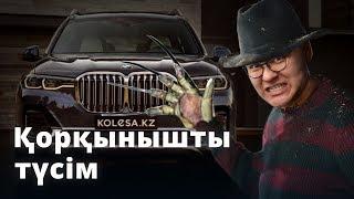 BMW X7-ге шолу