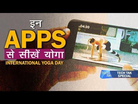 International Yoga Day: इन Apps से सीखें योगा | 5 Best Yoga Apps | Tech Tak