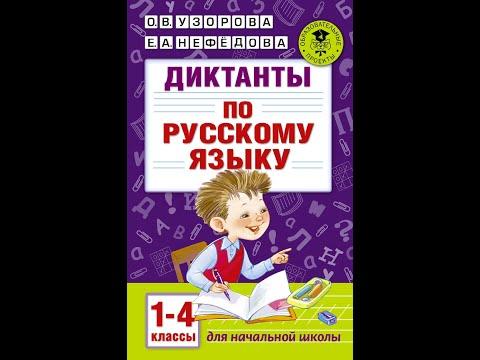 Диктант русский язык Онлайн 4 класс Дистанционное обучение