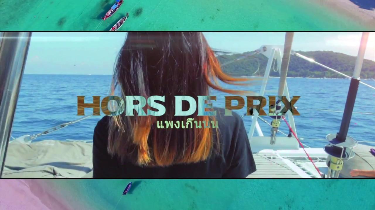 Rohff - Hors de prix [Clip Officiel] #1