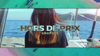 Смотреть клип Rohff - Hors De Prix