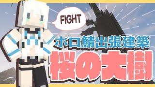 Minecraft:ホロ鯖に出張建築…桜の大樹を作りたい!【ホロライブ/白上フブキ】