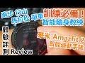 華米Amazfit 2 智能運動手錶影片中展示的Xiaomi Huami Amazfit Smartwatch 可在此網頁購買:https://goo.gl/koYtD3 功能簡介: 2.5D 弧面玻璃錶面配上硬度出色的...