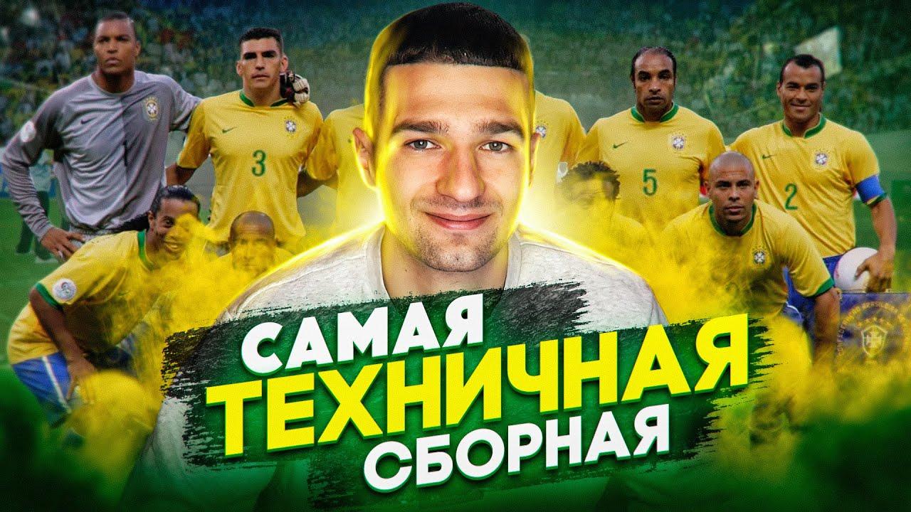 Я СОБРАЛ САМУЮ ТЕХНИЧНУЮ СБОРНУЮ В FIFA21!