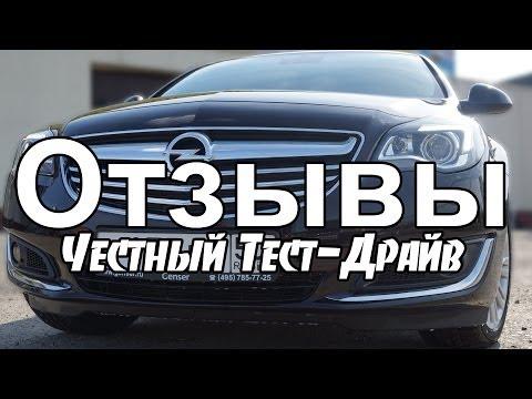 Отзывы об автомобиле Опель Инсигния Opel Insignia