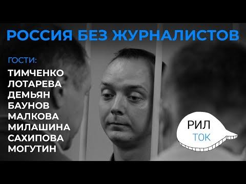 Россия без журналистов.