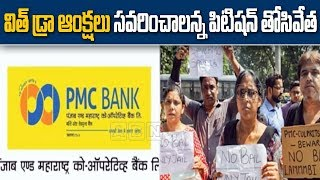 Supreme Court Refused to Entertain PMC Account Holders Plea Over Cash Withdrawal
