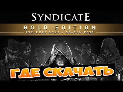 Assassins Creed: Syndicate - Gold Edition + ALL DLC [ГДЕ СКАЧАТЬ + ВСЕ ДОПОЛНЕНИЯ ]