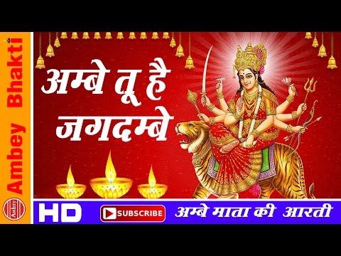 Ma Ambey Ki Aarti  || Ambey Tu Hai Jagdambe Kali ||  Mina Rana || Ma  Vaishno Devi # Ambey Bhakti