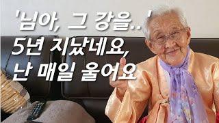 [강계열 할머니를 만나다]