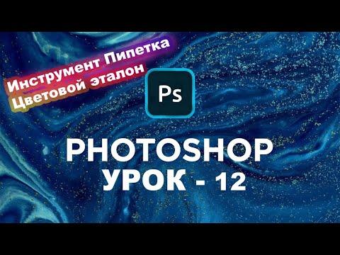 Как взять Цвет в Фотошоп? Инструмент Пипетка и Цветовой эталон | Photoshop с нуля. Урок 12