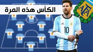 تشكيلة منتخب الأرجنتين للفوز بـ كوبا أمريكا 2021   اللقب هذه المرة بقيادة ميسي