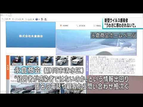 社長 永倉 商会 静岡市雑談掲示板|ローカルクチコミ爆サイ.com東海版