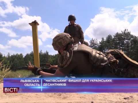 """""""Натівський"""" вишкіл для українських десантників"""