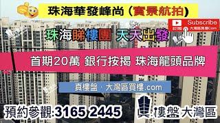 首期20萬 銀行按揭 珠海龍頭品牌