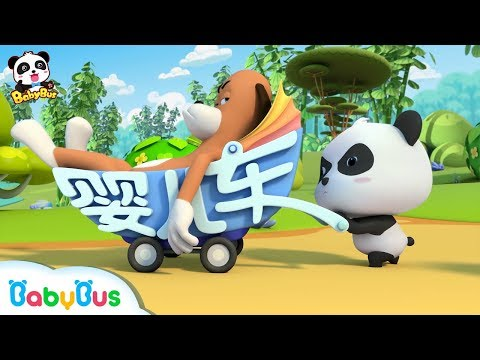Help! Mr. Dao Intends to Send Baby Panda to Circus | Magical Chinese Characters | BabyBus Cartoon
