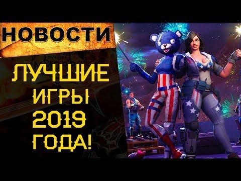 🔥ВСЕ Лучшие ОНЛАЙН игры 2019 года НАЗВАНЫ! Новости онлайн игр