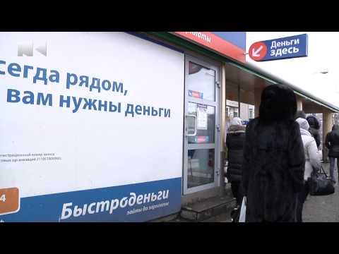 Новокузнечане, взявшие займы, жалуются на « Быстроденьги »
