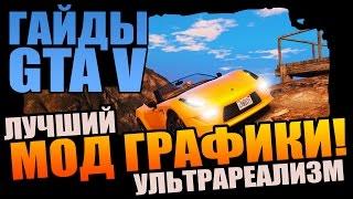 СУПЕР ГРАФИКА GTA 5   ЛУЧШИЕ МОДЫ 2017 - MAKE VISUALS GREAT AGAIN 2.0