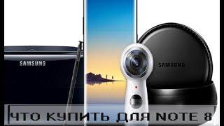 Что купить для Samsung Note 8