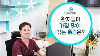 신경외과 허리치료 인천 연수성모신경외과