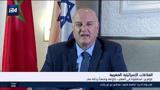 مدير مكتب الاتصال الاسرائيلي في المغرب لـi24news:استقبلونا في المغرب حكومة وشعبا برحابة صدر