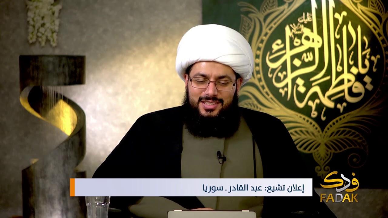 عبد القادر من سوريا يعلن تشيعه لأهل البيت وانسلاخه من دين أهل داعش والجماعة