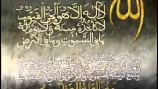 Ayatul-Kursi (le Verset du Trône) - ABDELBASSET ABDESSAMAD