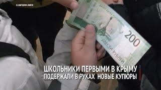 Школьники первыми в Крыму смогли подержать в руках новые купюры