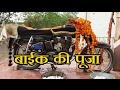 ओम बन्ना का रहस्यमयी मंदिर ||om Banna Mysterious Temple video