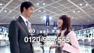 商品概要: 三菱東京UFJ銀行 カードローン BANQUIC 出演: 阿部寛 戸田...