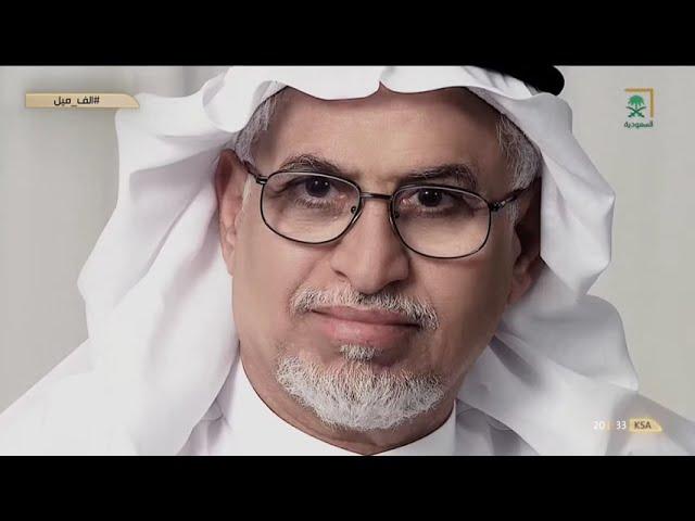 برنامج | #ألف_ميل | الموسم الأول | الحلقة الثالثة | الدكتور عبدالرحمن الزامل.
