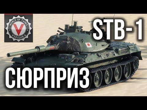 Первое впечатление от STB-1 и LEOPARD 1 в обновлении 1.5.1 | World of Tanks