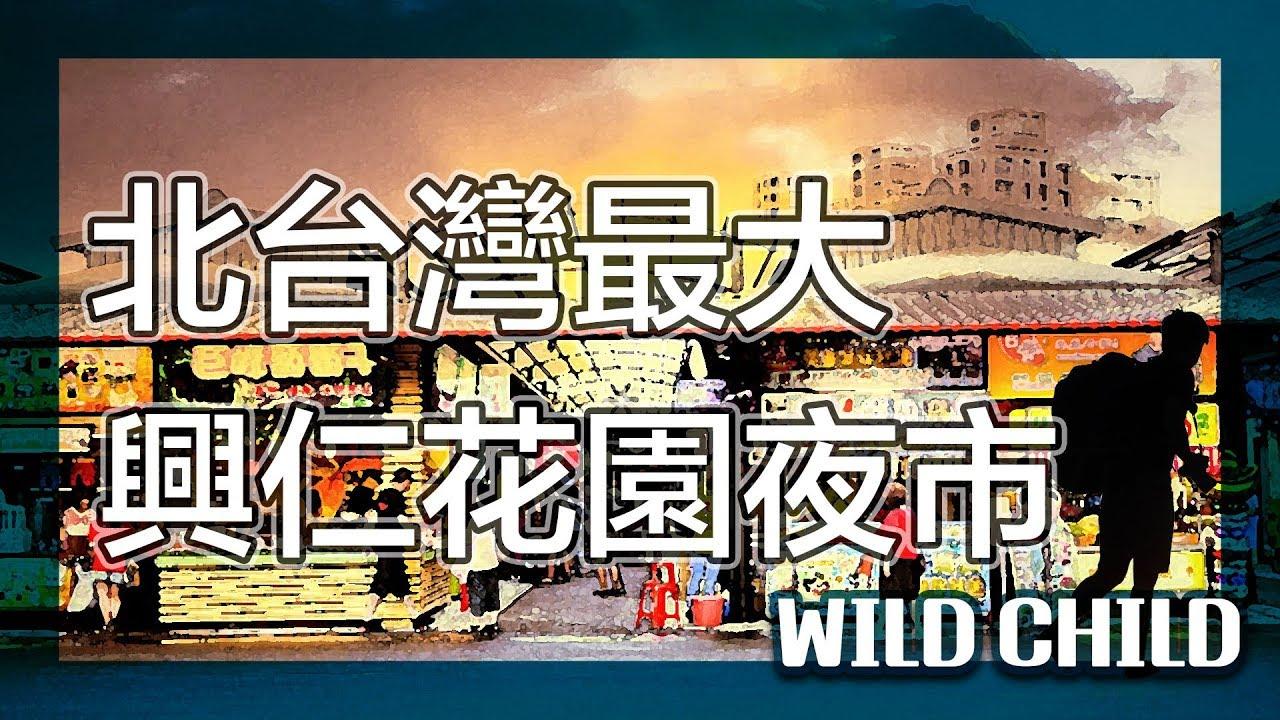 【台灣之旅-美食新北】港客遊~全新北台灣 最大夜市探索!|美食推薦VLOG#20|美食GO了沒|台北|Taipei cuisine|野孩子TV