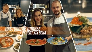 Рецепт настоящего салата Оливье XIX века: готовим дома с шеф-поваром