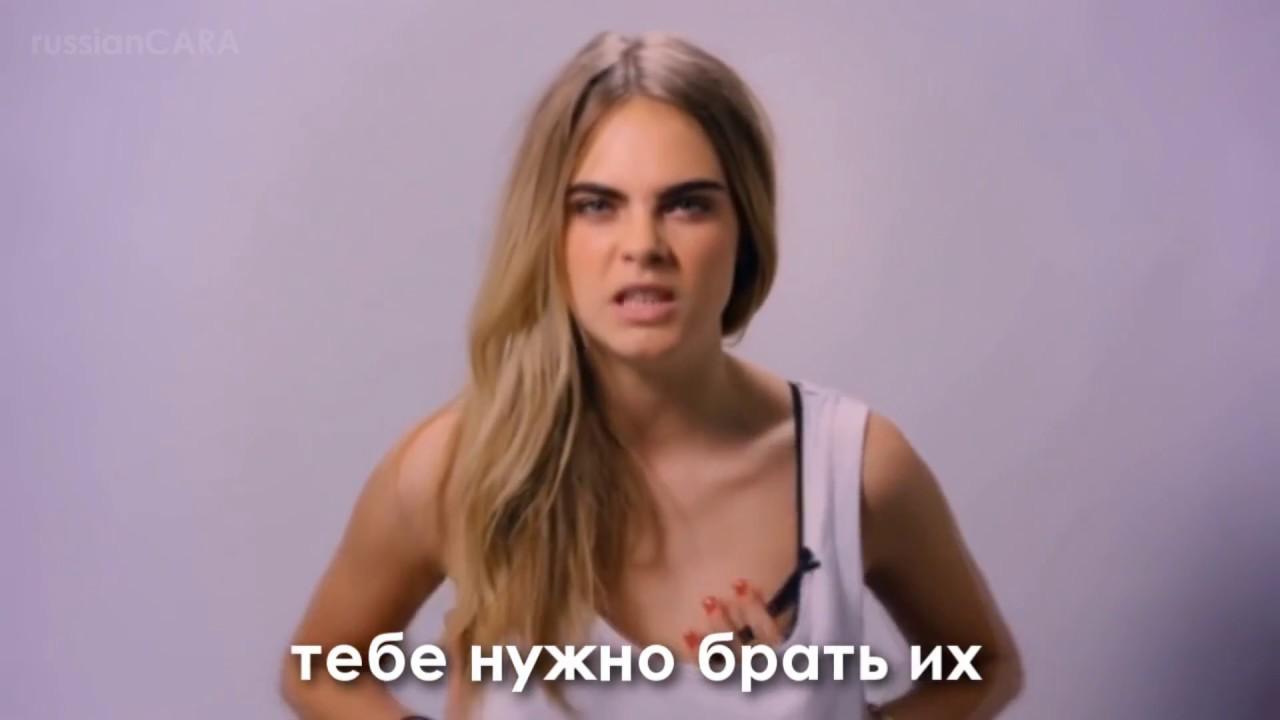 Кара Делевинь Голая Вк