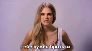 Кара Делевинь и ее грудь    русские субтитры