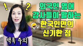 외국인 영어 강사들이 폭풍 공감하는 한국 학생들의 신기…