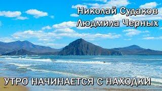 Утро начинается с Находки  - Николай Судаков (стихи - Людмила Черных)